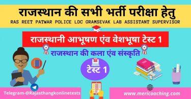 rajasthani aabhushan evn veshbhusha test 1