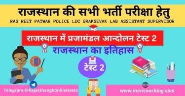 rajasthan me prajamandal aandolan test 2