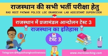 rajasthan me prajamandal aandolan test 3